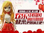 炫舞造人计划第十六期:欢乐中国风的小姐姐,快来把她领走吧!