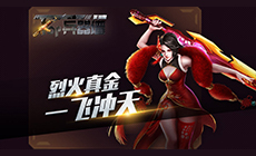 【TOP兵器谱】第38期:烈火真金 一飞冲天