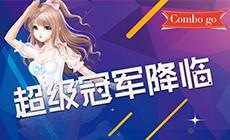【combo go】第十期 超级冠军驾临