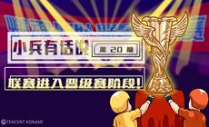 【小兵有话说】20:一起来迎接晋级赛吧!