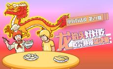 【小兵有话说】第21期:过个龙抬头,迎接总决赛!