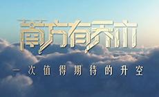 QQ炫舞手游热舞导师陈伟霆《南方有乔木》杀青宣发片