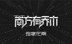 QQ炫舞手游热舞导师陈伟霆《南方有乔木》独家花絮