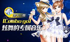 【Combo go】第十三期:炫舞的专属音乐