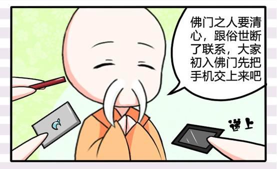 上缴手机_02