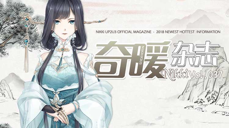 Nikki UP2U3 奇暖杂志 Vol .37
