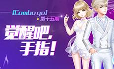 【Combo go 】第十五期:觉醒吧,手指