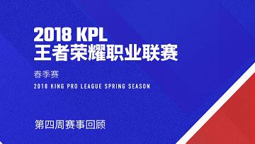 2018年KPL春季赛第四周赛事回顾