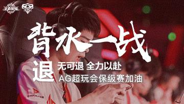 AG超玩会首度无缘KPL季后赛,昔日银河战舰将为保级而战