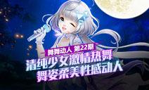 【舞舞动人】第22期:月光下清纯少女激情热舞舞姿柔美性感动人