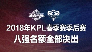 2018年KPL春季赛季后赛八强名额全部决出,YTG将与QG再遇保级赛