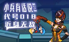 【小兵有话说】第25期:总决赛来袭,代号018能成制胜关键?