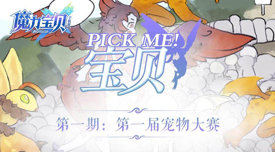 Pick me!宝贝-第一届萌宠大赛