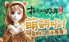 【指尖上的炫舞】第31期:萌翻啦!可爱的浣熊小哥哥!