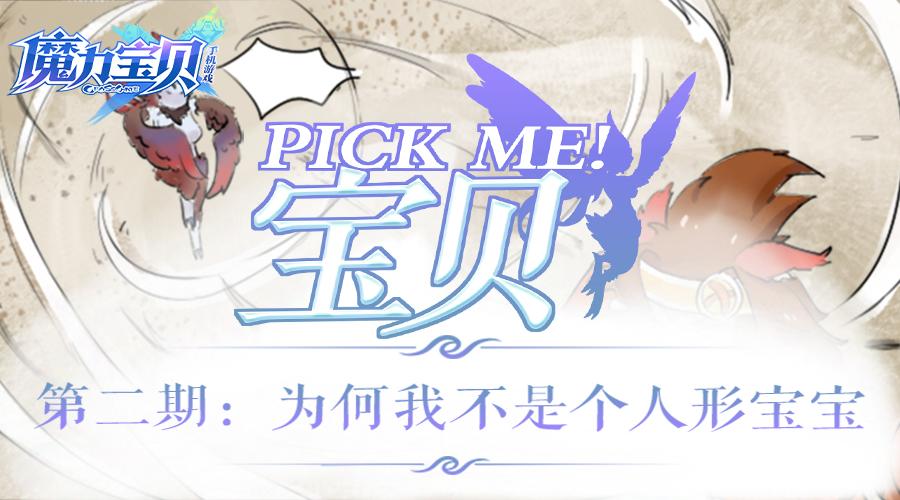 《Pick me!宝贝》第二期:为何我不是个人形宝宝