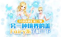 【66美妆课堂】第27期另一种境界的美 Fairy系了解一下