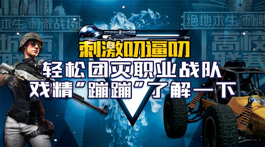 """刺激叨逼叨:轻松团灭职业战队 戏精""""蹦蹦""""了解一下"""