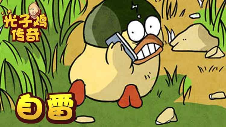 【光子鸡传奇】人肉炸弹?自雷还能这么玩!