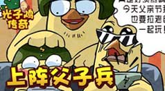 【光子鸡传奇】父亲节吃鸡特殊待遇?竟有专业指挥员