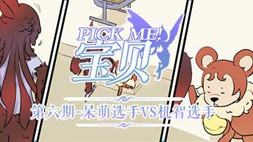 《Pick me!宝贝》第六期-呆萌选手VS机智选手