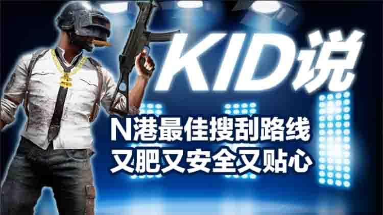 KID说:N港最佳搜刮路线 又肥又安全又贴心