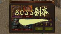 单挑强力BOSS 传奇霸业手游BOSS副本介绍