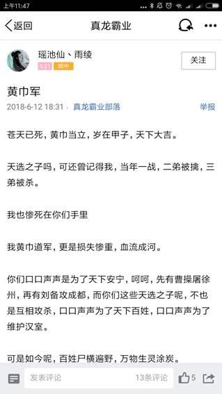 Screenshot_2018-06-15-11-47-18-892_com.tencent.mo