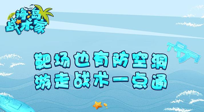 海岛战术家:靶场也有防空洞,游走战术一点通