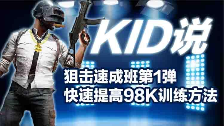 KID说:狙击速成班第1弹 快速提高98K训练方法