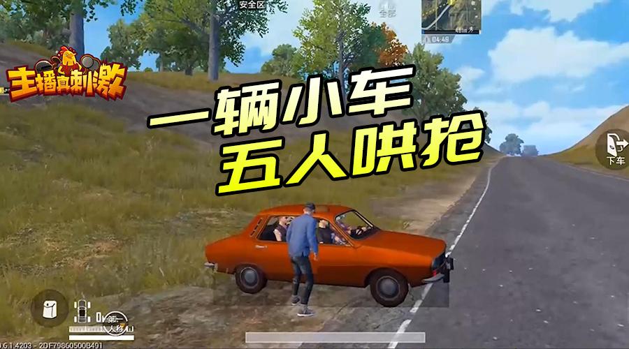 刺激战场:一辆小车,五人哄抢?你们先争,我去吃鸡