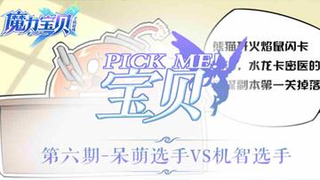 《Pick me!宝贝》第七期-会场的意外