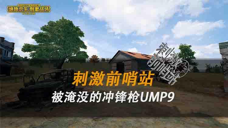 刺激前哨站 被淹没的冲锋枪UMP9