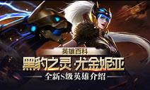"""【英雄百科】全新S级英雄""""黑豹之灵·尤金妮亚""""介绍"""