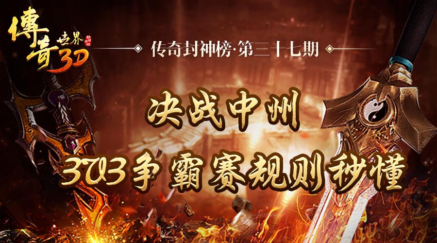 【传奇封神榜】第三十七期:决战中州 3V3争霸赛规则秒懂