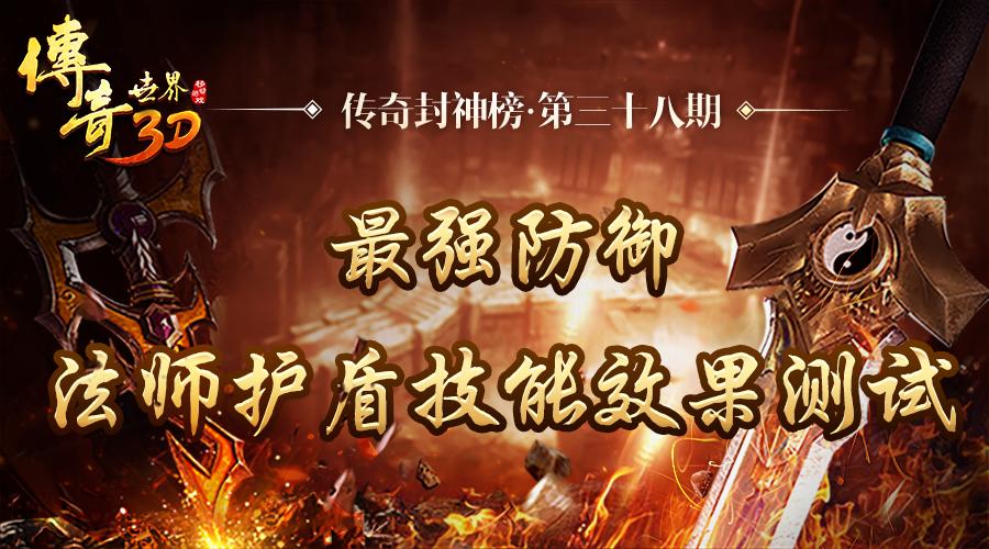 【传奇封神榜】第三十八期:最强防御 法师护盾技能效果测试
