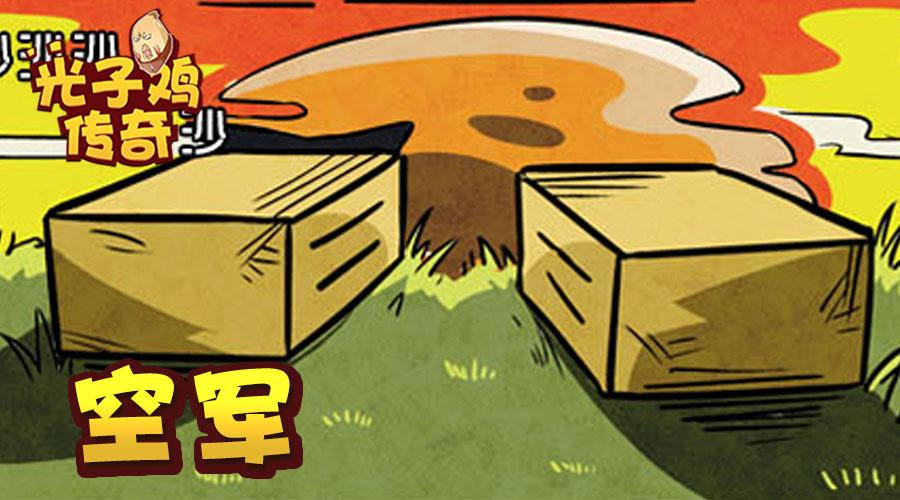 【光子鸡传奇】落地成盒疯狂跳伞?咸鱼梦想实现计划