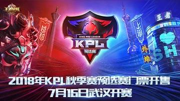 2018KPL秋季赛预选赛售票即将开启