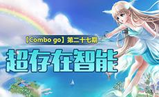 【Combo go】第二十七期: 超存在智能