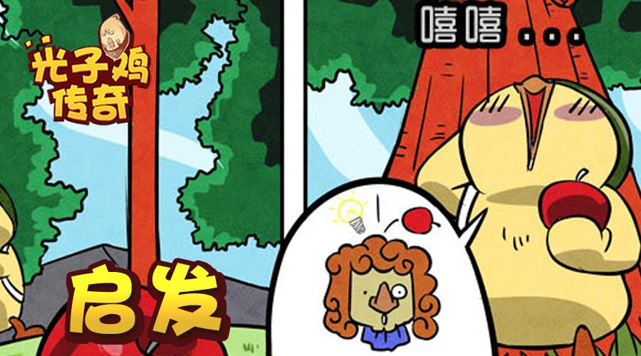 【光子鸡传奇】吃鸡界牛顿深受启发?惨被苹果砸晕!