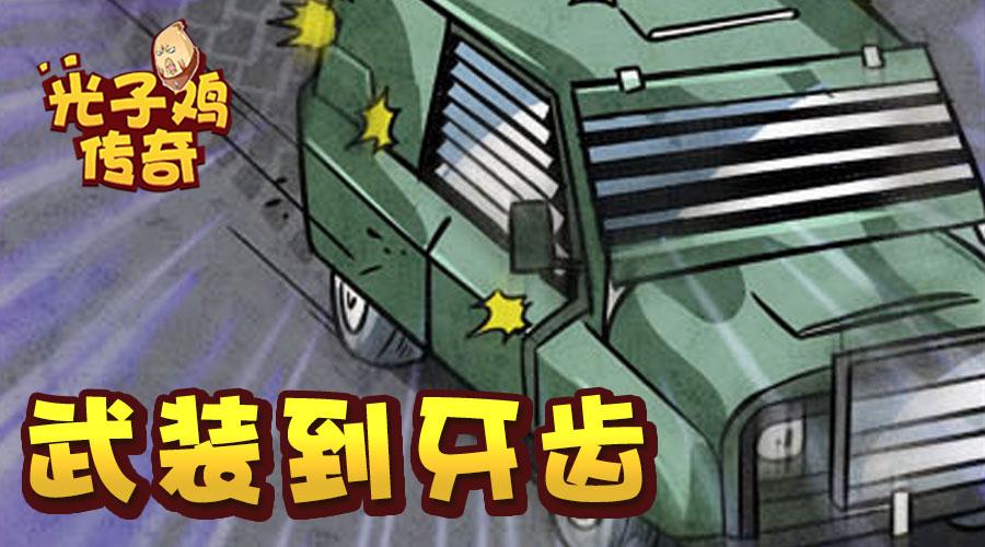 【光子鸡传奇】巨肥超级空投,拦不住的装甲车!