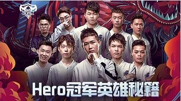 Hero久竞冠军英雄秘籍