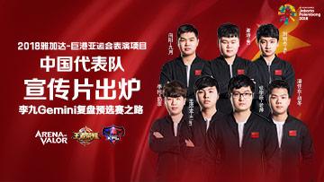 亚运会中国代表队宣传片出炉 李九Gemini复盘预选赛之路