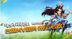 【妙不可言】第19期:古风MV混剪《轻云若欢》