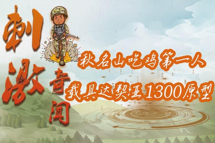 刺激奇闻:秋名山吃鸡第一人,载具达契亚1300原型