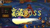 传奇霸业高级BOSS解读 顶级神装轻松得