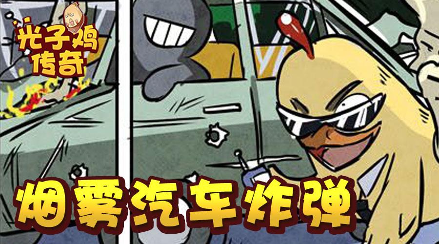 【光子鸡传奇】烟雾汽车炸弹?隐藏暗处的致命武器