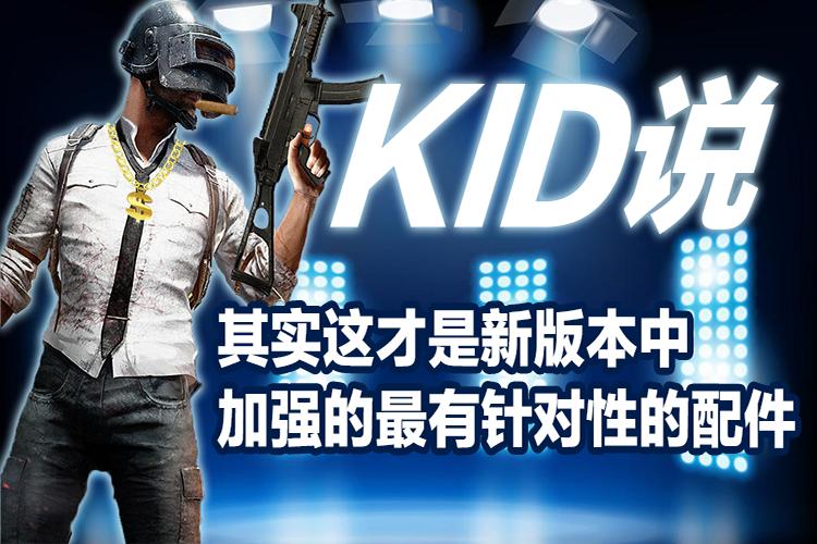 KID说:其实这才是新版本中加强的最有针对性的配件