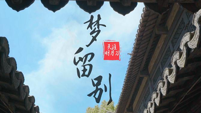 梦留别?天涯明月刀移花主题曲古风吹笛演奏MV