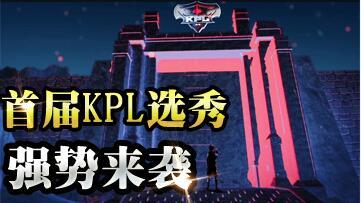 首届KPL选秀强势来袭 昔日KPL冠军队伍成员领衔 140人激烈乱斗