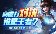 【TOP兵器谱】第57期:高威力对决,谁是王者?